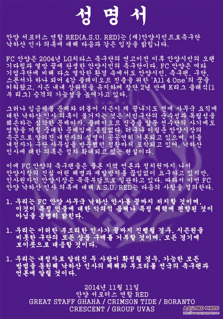 statement_141111.jpg
